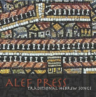 Traditional Hebrew Songs CD