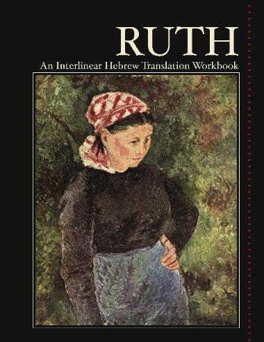 Ruth: An Interlinear Hebrew Translation Workbook